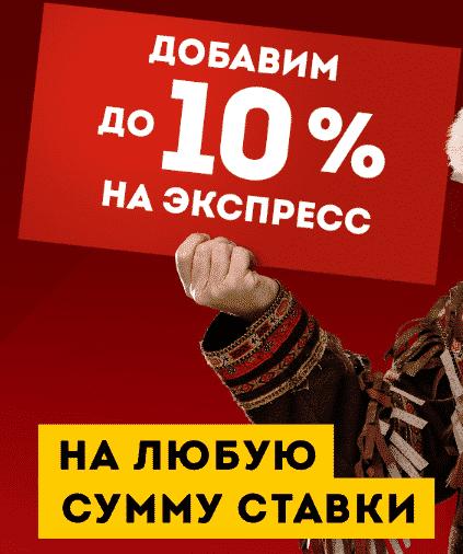 10% к коэффициенту от БК Олимпбет