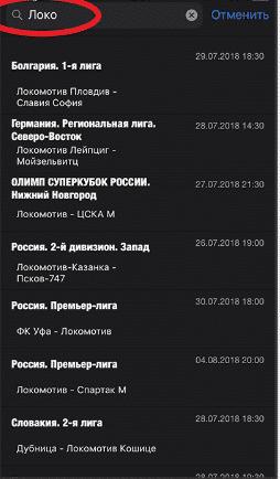 выбор события в БК Олимп на iOS