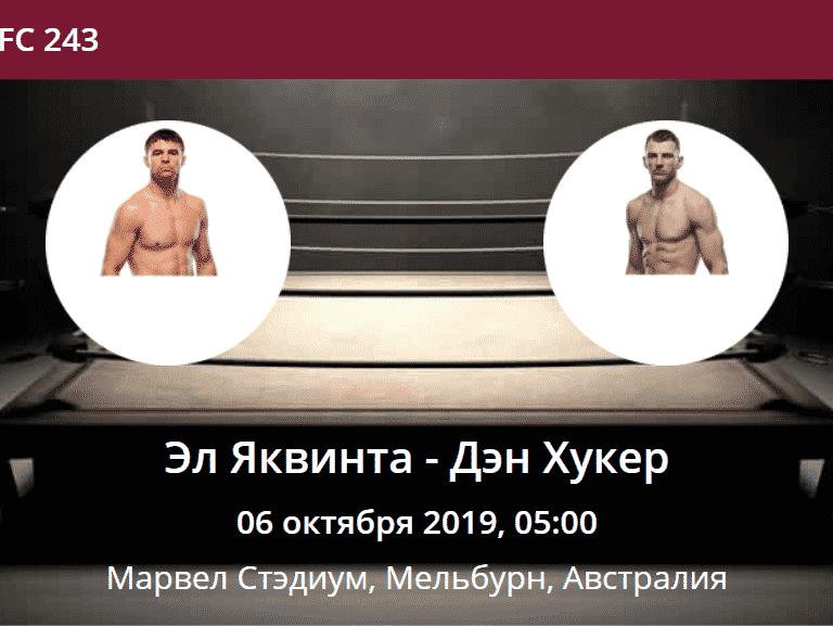 Прогноз на бой UFC 243: Эл Яквинта - Дэн Хукер