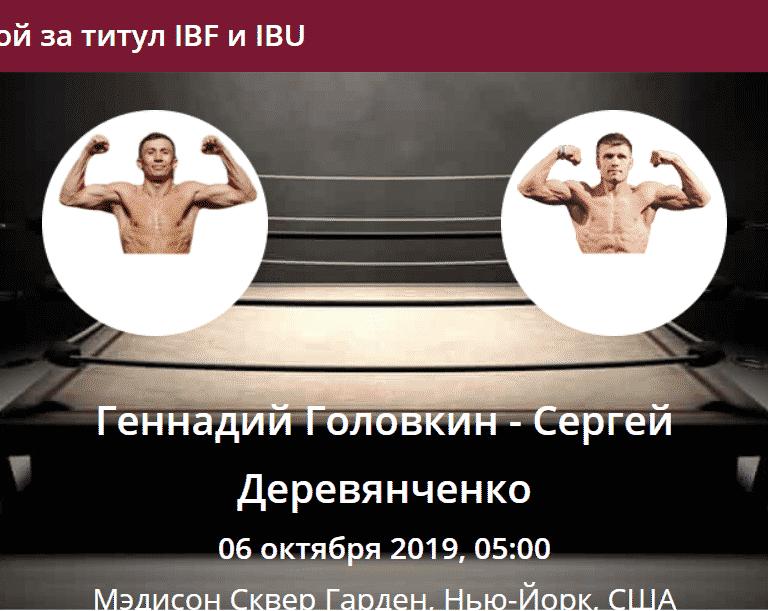 Прогноз на бой за титул IBF и IBU Геннадий Головкин - Сергей Деревянченко