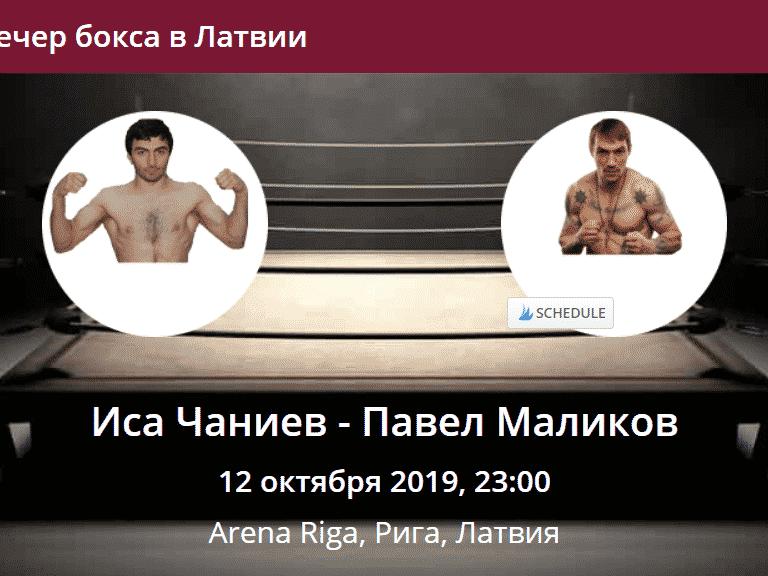 прогноз на бой между Иса Чаниев - Павел Маликов