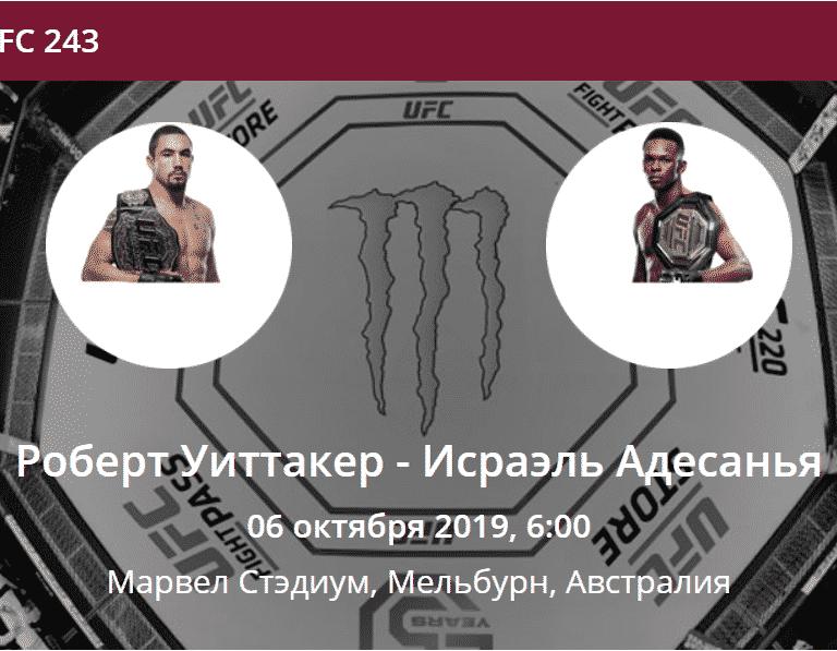 Прогноз на бой за титул UFC 243 Уиттакер - Адесанья