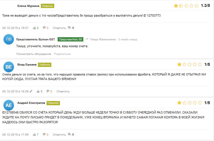 Негативные отзывы о БК ВулканБет