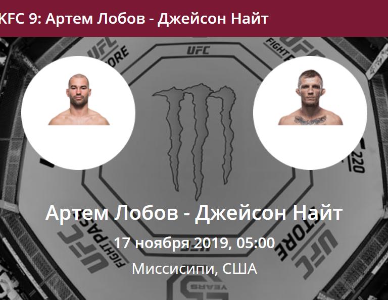 Прогноз на бой BKFC 9: Артем Лобов - Джейсон Найт