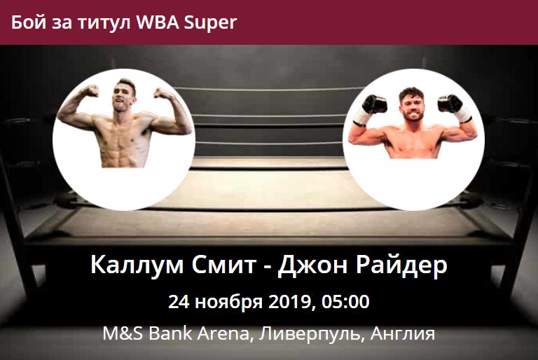Прогноз на бой WBA Super: Каллум Смит - Джон Райдер