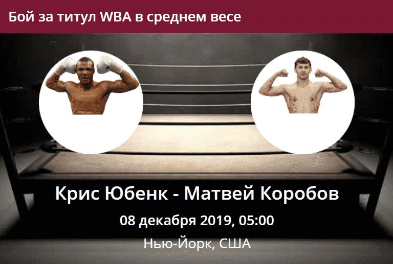 Крис Юбенк - Матвей Коробов прогноз бой в среднем весе