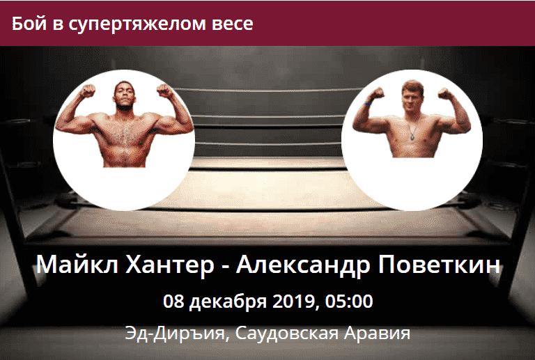 Александр Поветкин Майкл Хантер прогноз на бой в супертяжелом весе