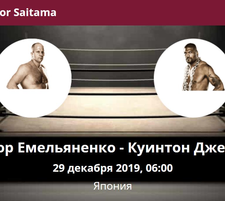 Прогноз на бой Емельяненко - Джексон