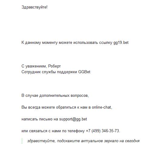 Рабочая ссылка для БК GGbet.