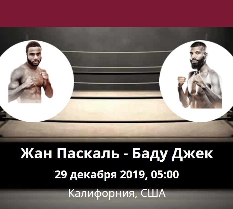 Жан Паскаль - Баду Джек прогноз на бой в полутяжелой весовой категории WBA