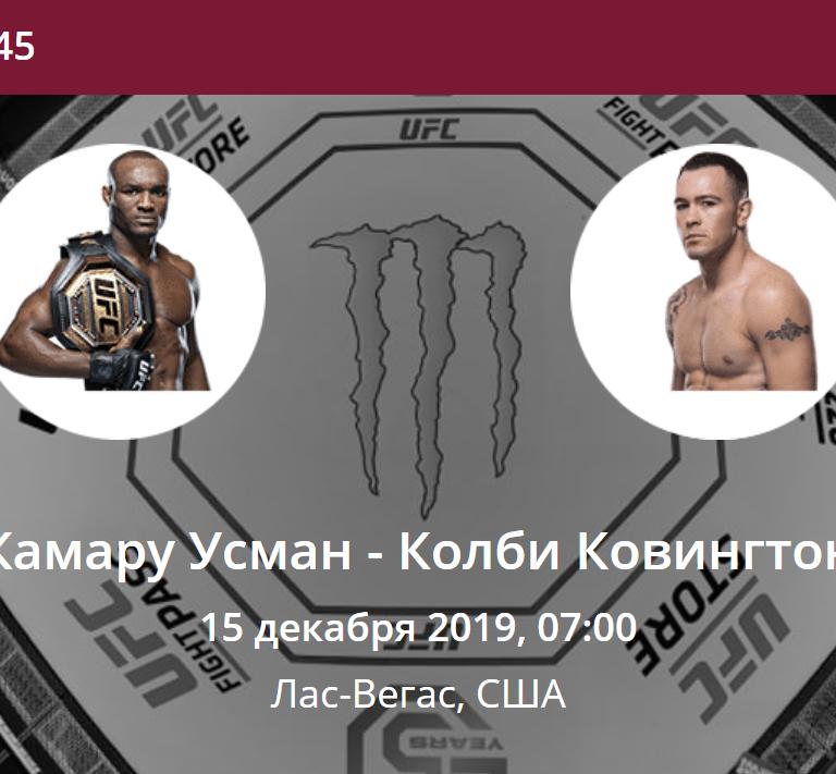 Камару Усман - Колби Ковингтон UFC 245