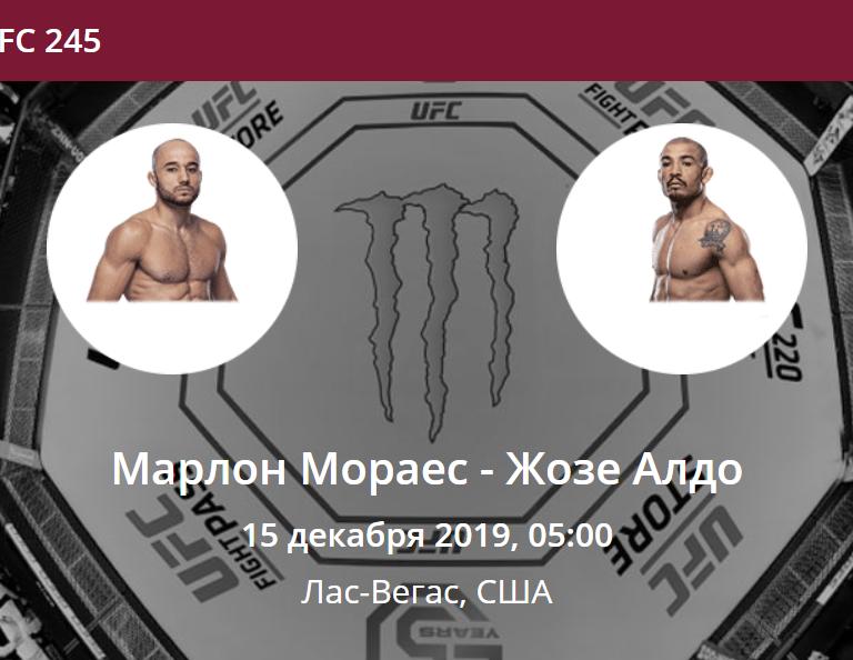 Прогноз на бой Марлон Мораес - Жозе Алдо UFC 245.