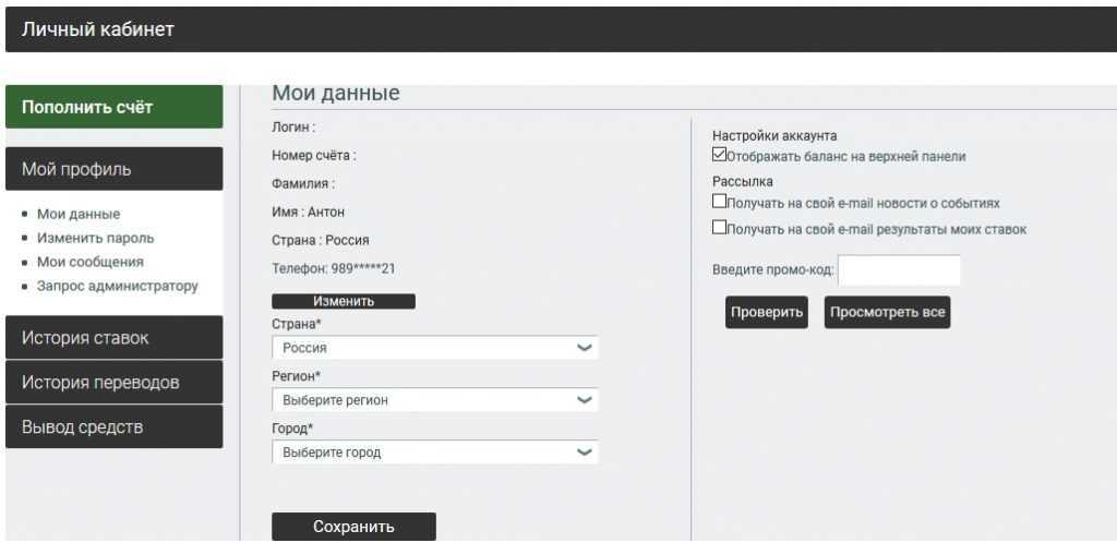 Личные данные в аккаунте БК Мелбет.