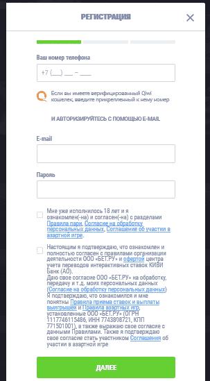 Форма регистрации в БК GGBet
