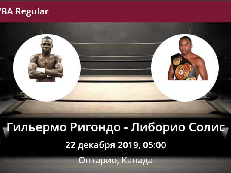 Прогноз на бой WBA Regular: Ригондо - Солис