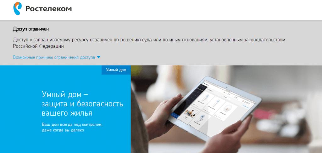 Доступ к сайту Betcity.com заблокирован провайдером Ростелеком