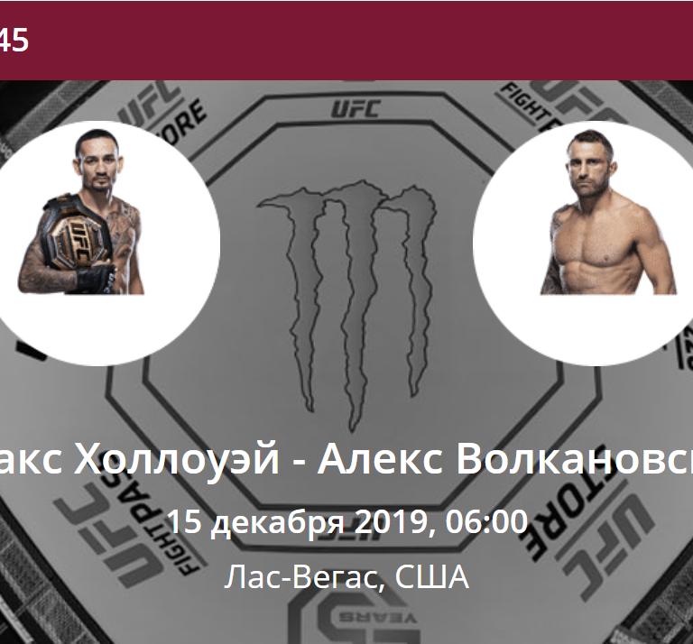 UFC 245 Макс Холлоуэй - Алекс Волкановски бой за титул в полулегкой весовой категории.