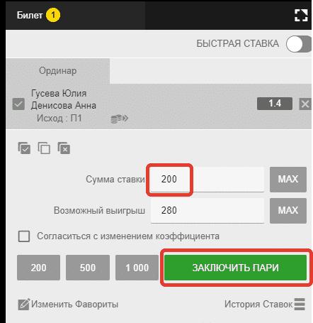 Ввод суммы ставки в БК BingoBoom.