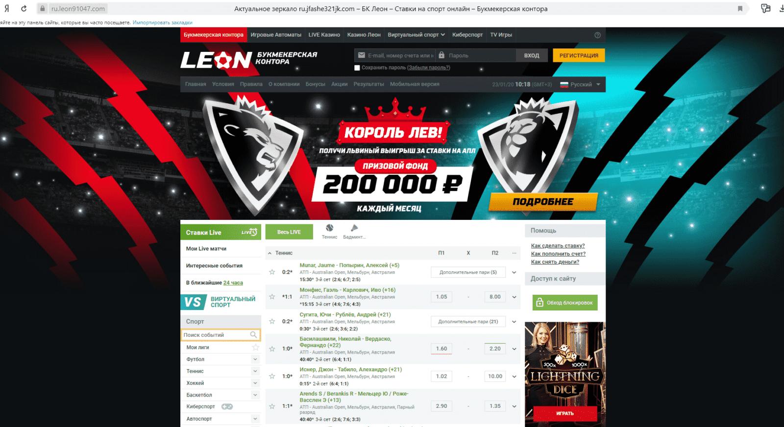 Вот так выглядит главная страница зеркала сайта leonbets.com для игроков из России
