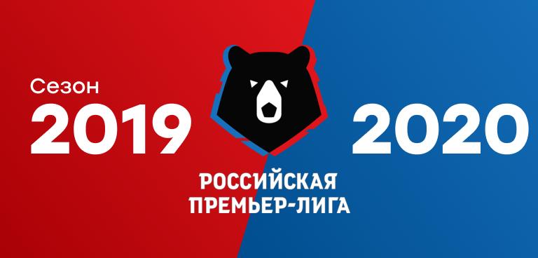 ставочные тренды в РПЛ 2019/20.