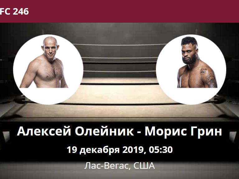 Прогноз на бой UFC 246: Алексей Олейник - Морис Грин.