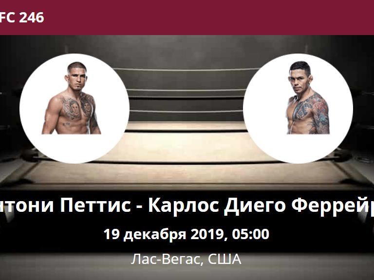 Энтони Петтис - Карлос Феррейра UFC 246