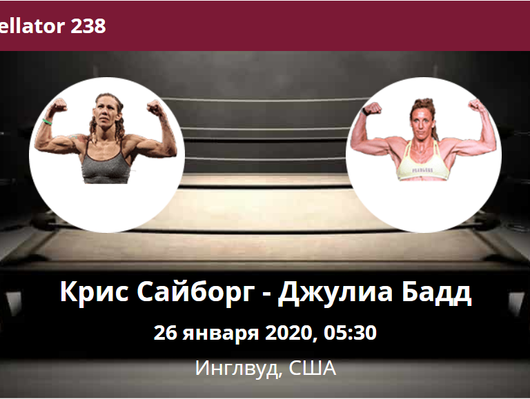 Крис Сайборг - Джулия Бадд Bellator 238