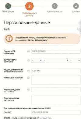 Ввод персональных данных при регистрации в БК Winline