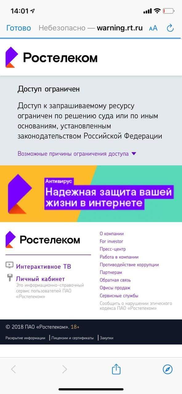 Букмекерская контора Zenitbet и ее зеркала на территории РФ блокируются контролирующимися органами