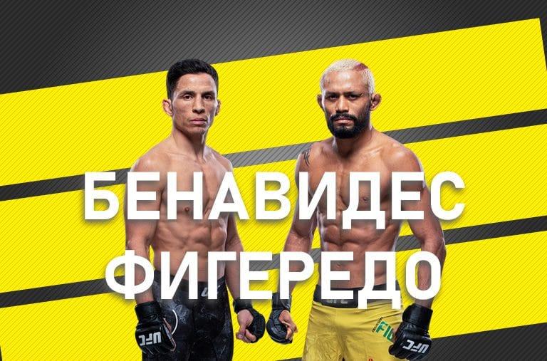 UFC Fight Night 169: Бенавидес - Фигередо