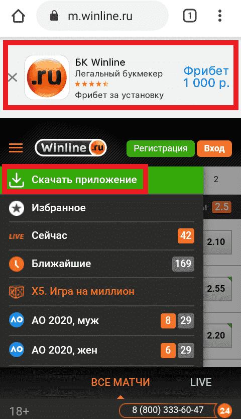 Скачать андроид приложение БК Винлайн с официального сайта.