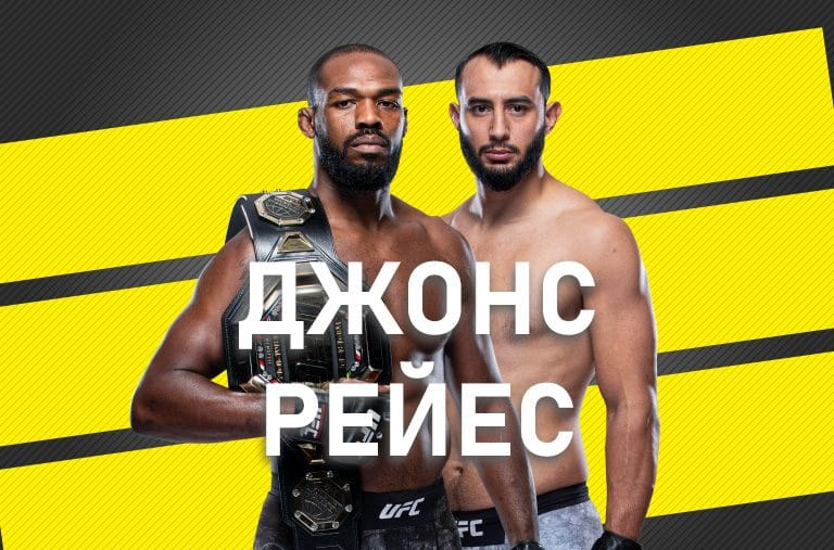 Прогноз на бой UFC 247: Джон Джонс - Доминик Рейес.