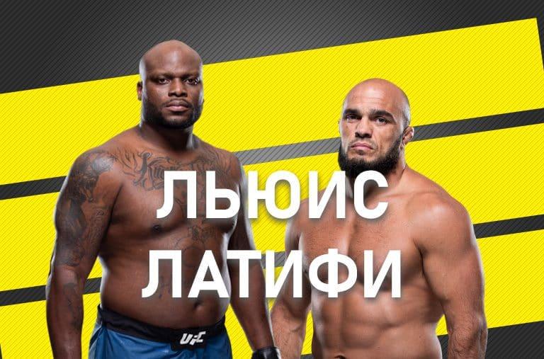 Прогноз на бой главного карда UFC 247 между Льюисом и Латифи.