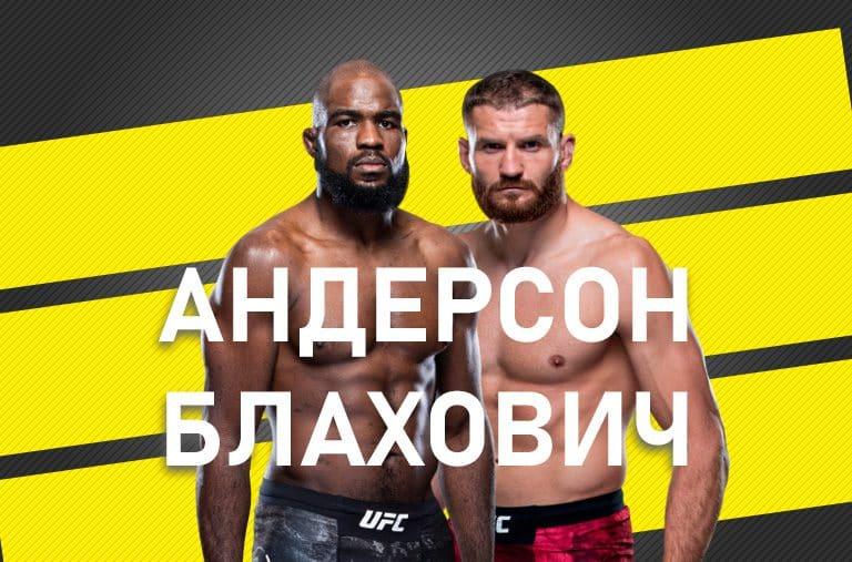 Прогноз на главный бой UFC Fight Night 167: Андерсон - Блахович