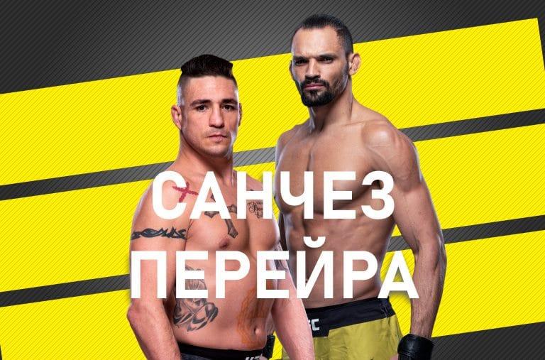 Прогноз на бой UFC Fight Night 167: Санчез - Перейра.