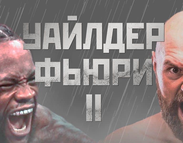 Прогноз на бой за титул в супертяжелом весе по версии WBC: Уайлдер - Фьюри 2