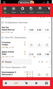 Интерфейс Андроид приложения БК Винлайн.