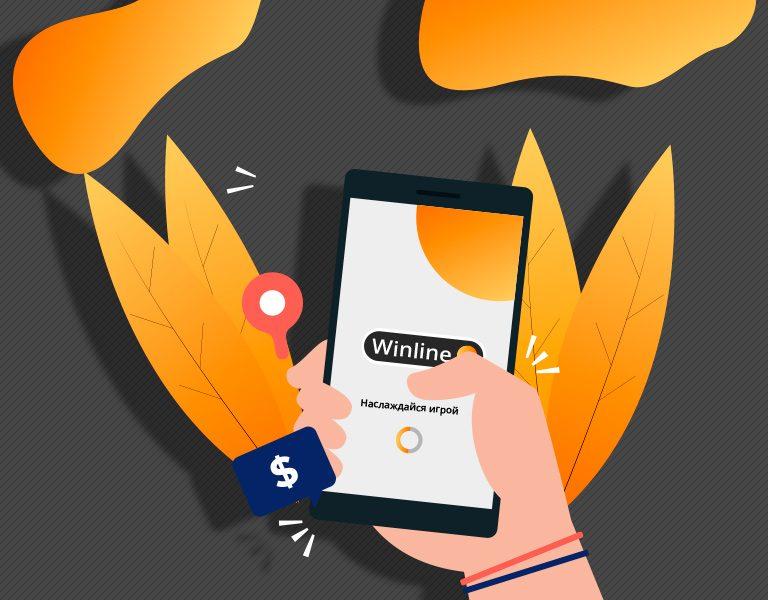 Мобильное приложение БК Винлайн.