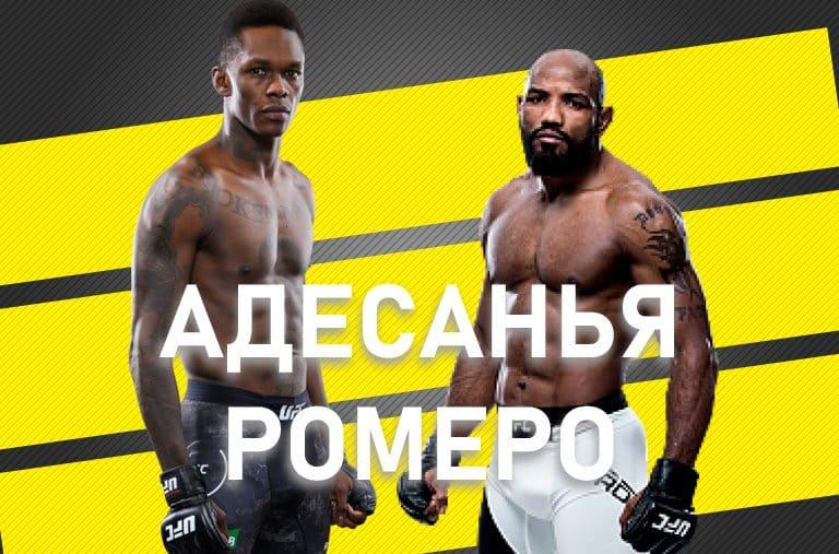 Прогноз на бой UFC 248: Адесанья - Ромеро.