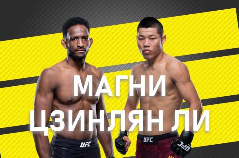 Прогноз на бой UFC 248: Нил Магни - Цзинлян Ли