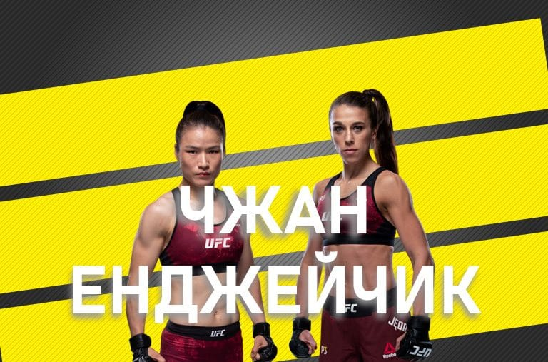 Прогноз на бой в женском наилегчайшем весе между Вейли Чжан и Йоанной Енджейчик.